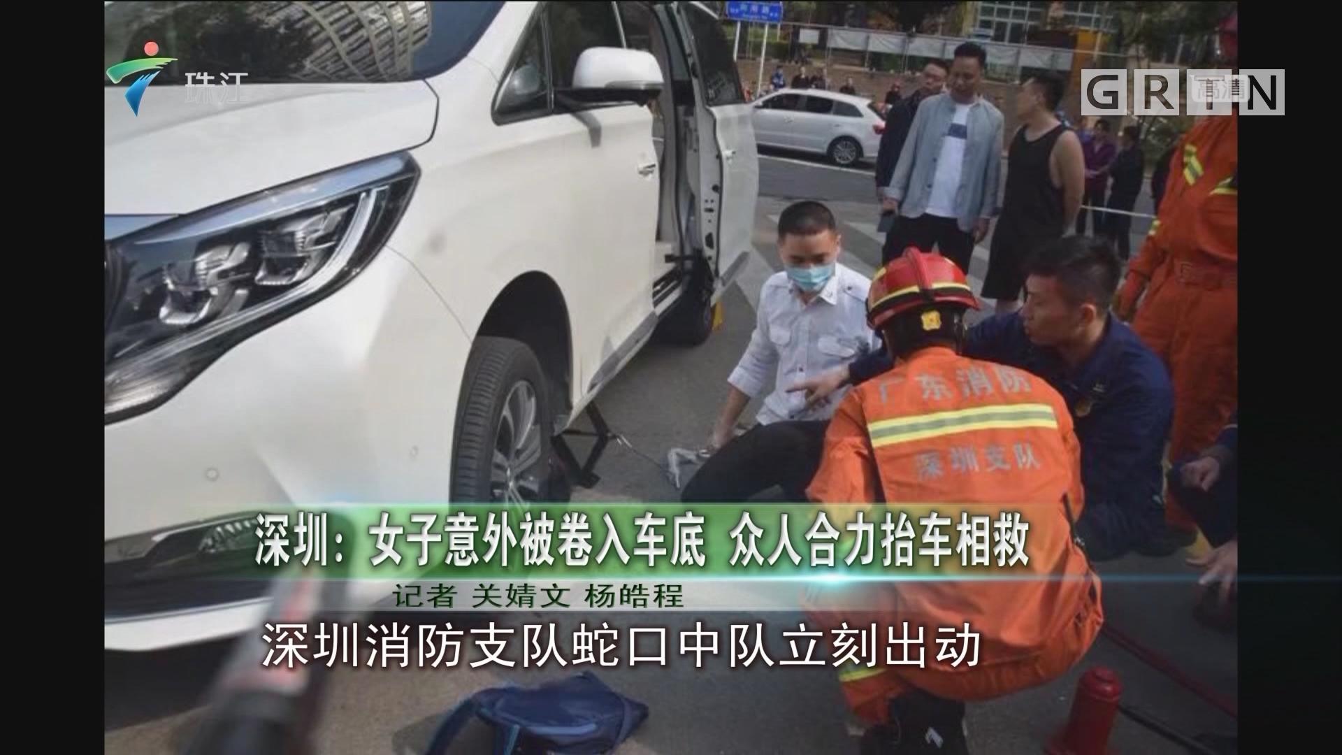 深圳:女子意外被卷入车底 众人合力抬车相救