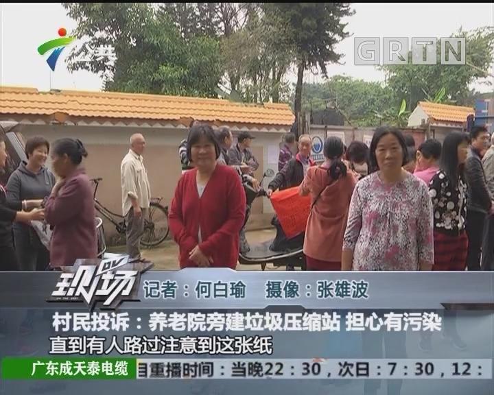 村民投诉:养老院旁建垃圾压缩站 担心有污染