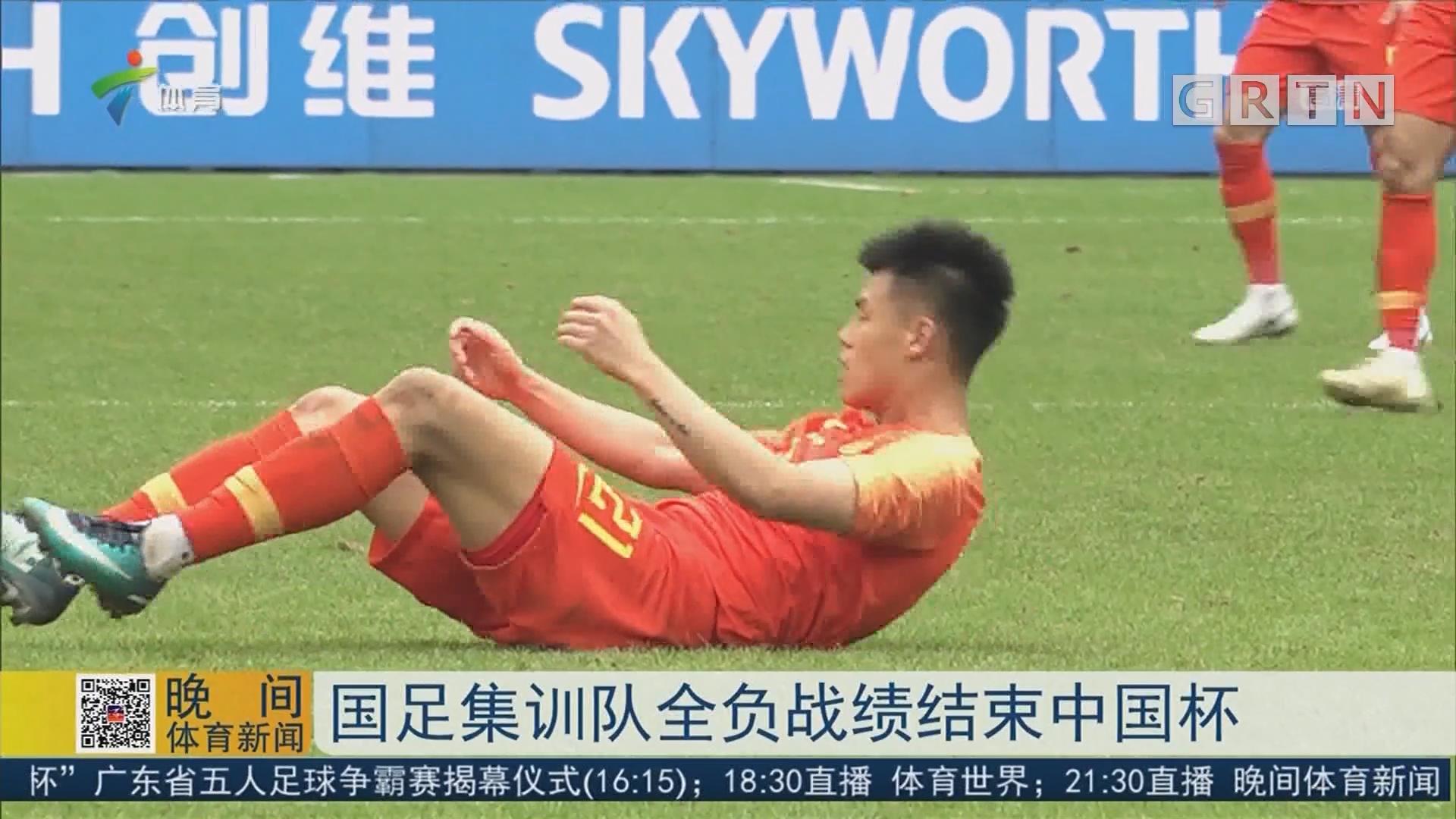 国足集训队全负战绩结束中国杯