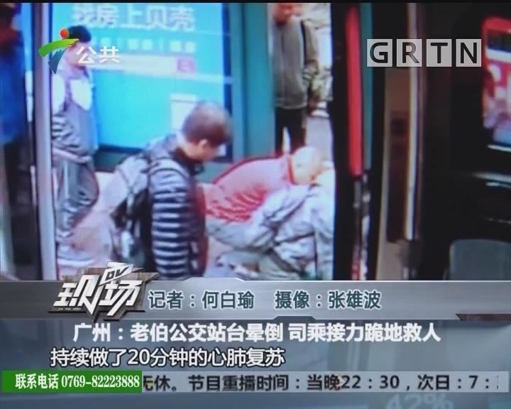 广州:老伯公交站台晕倒 司乘接力跪地救人