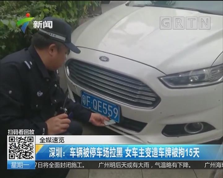 深圳:车辆被停车场拉黑 女车主变造车牌被拘15天