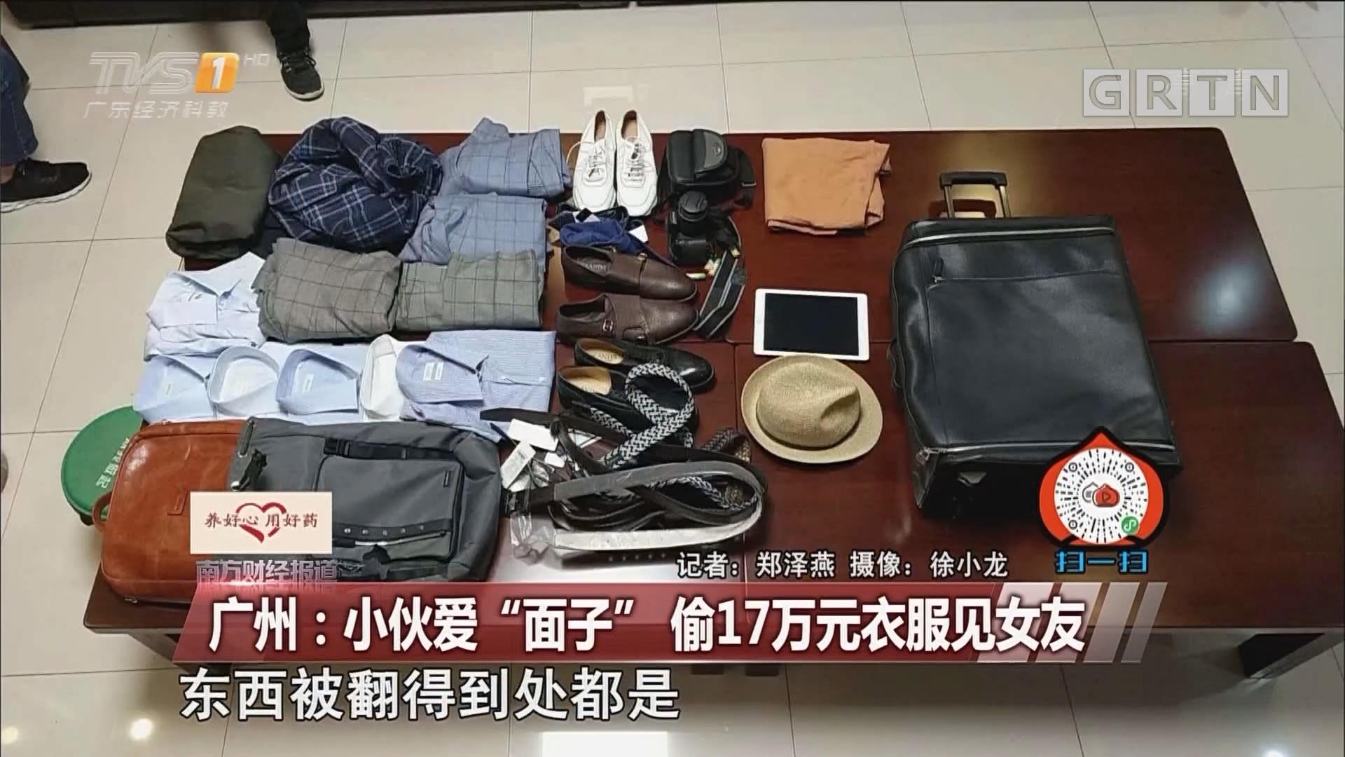 """广州:小伙爱""""面子"""" 偷17万元衣服见女友"""