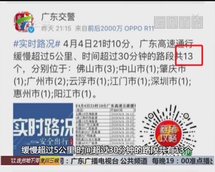 清明首日:南沙大桥破十万车次 虎门大桥同比降10%