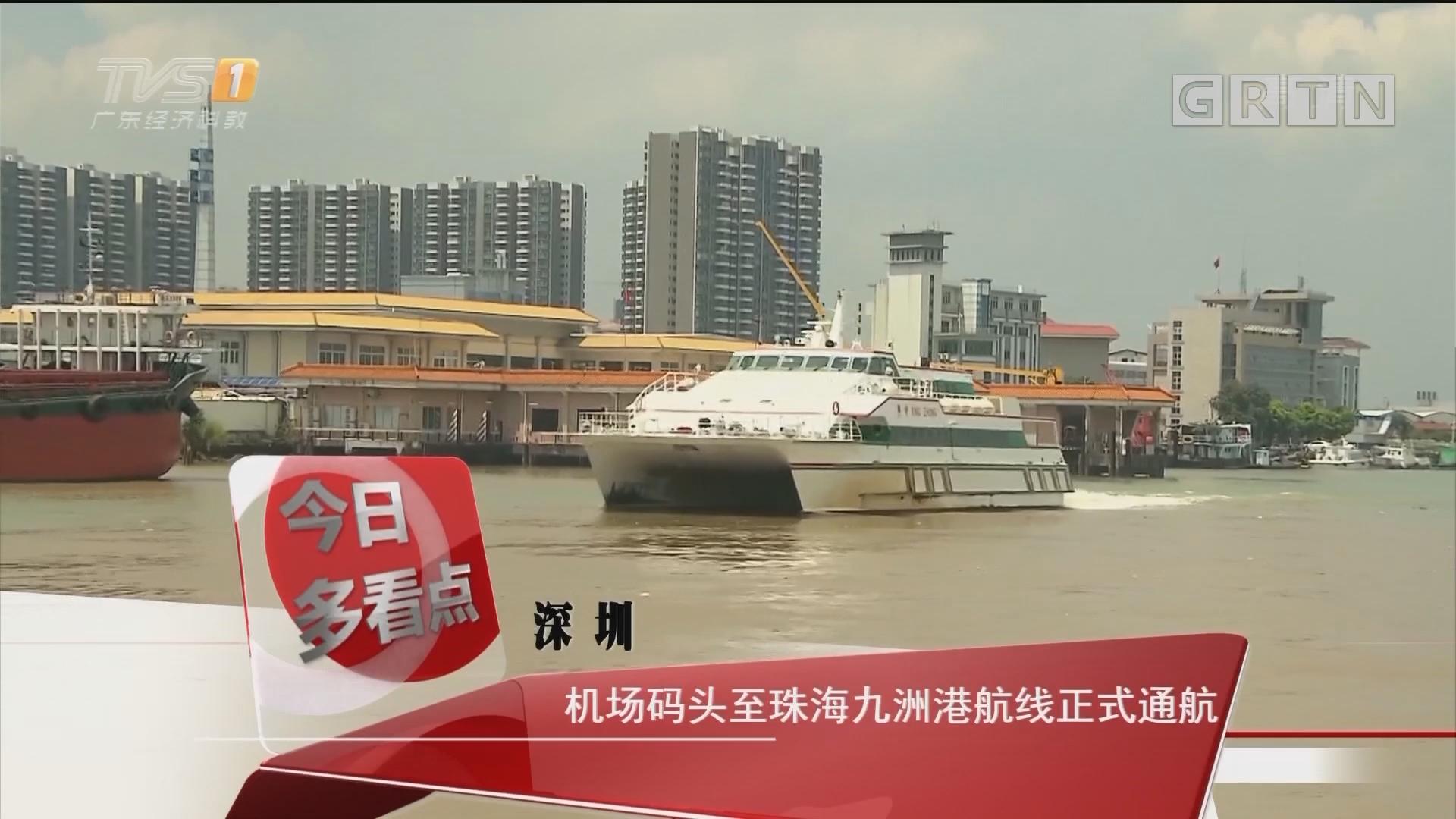 深圳:机场码头至珠海九洲港航线正式通航