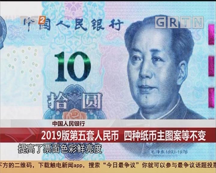 中国人民银行:2019版第五套人民币 四种纸币主图案等不变
