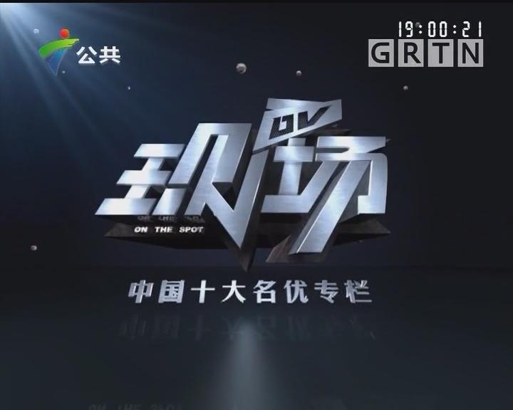 [2019-04-20]DV现场:增城:男童雨中落水 消防结绳搜救