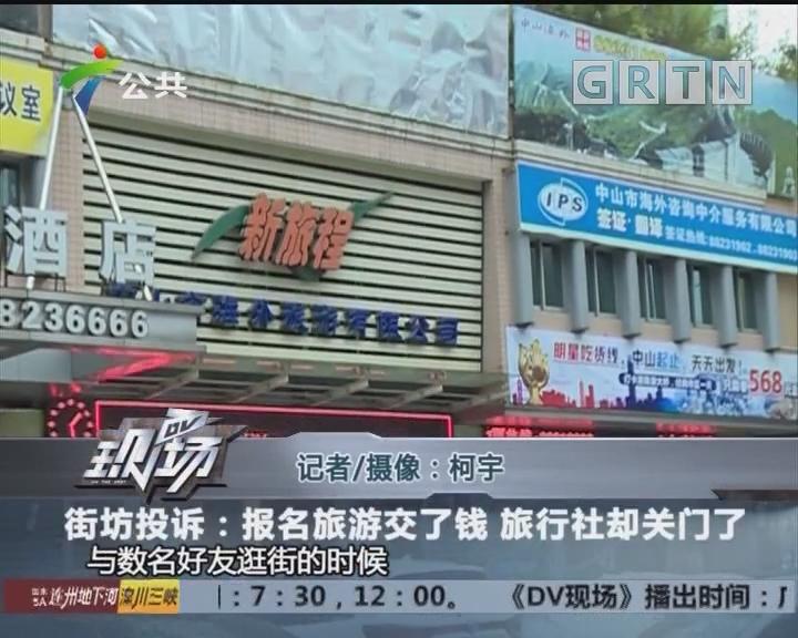 街坊投诉:报名旅游交了钱 旅行社却关门了