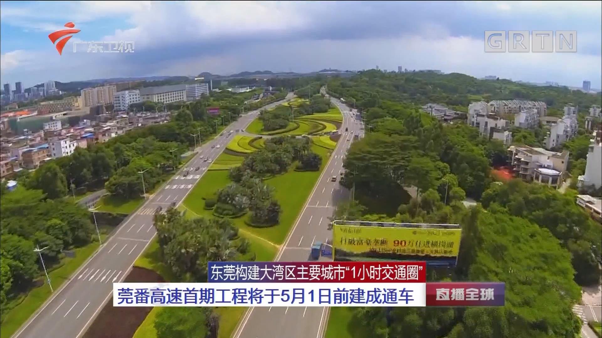"""东莞构建大湾区主要城市""""1小时交通圈"""" 莞番高速首期工程将于5月1日前建成通车"""