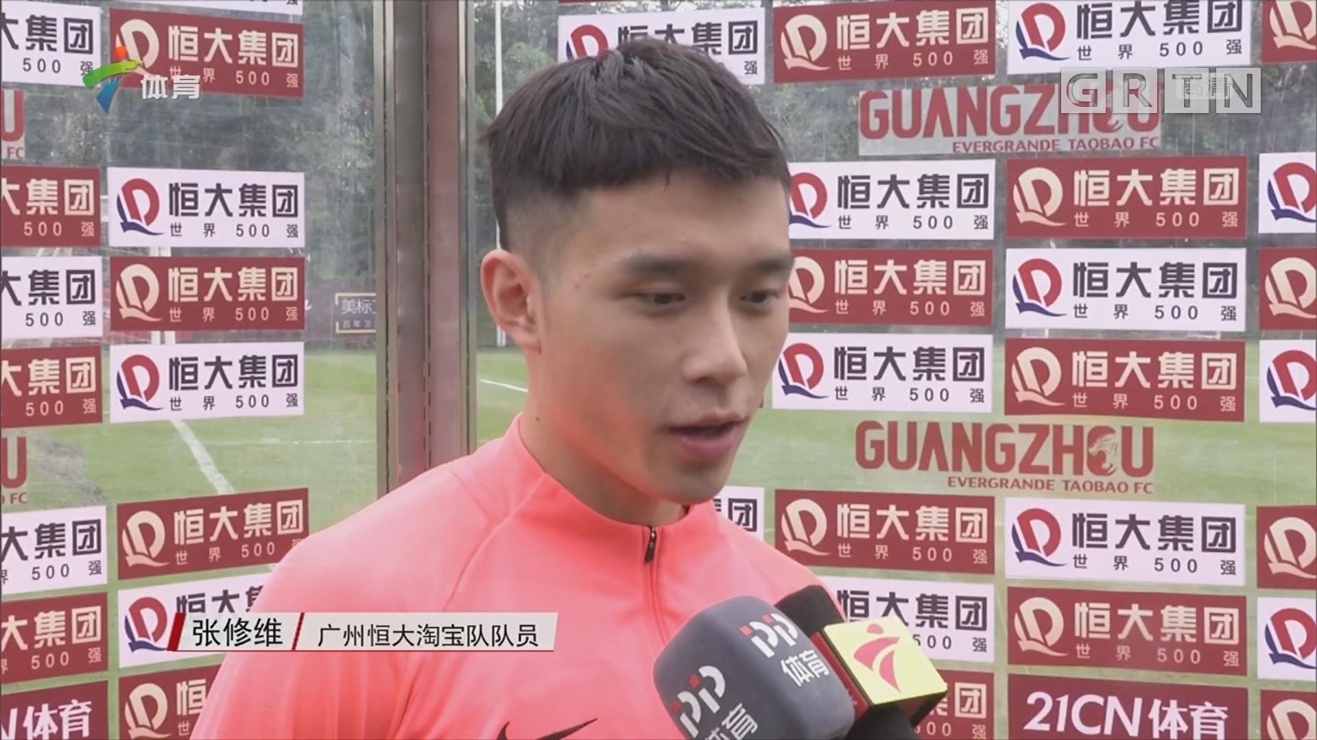 广州恒大第一次公开训练
