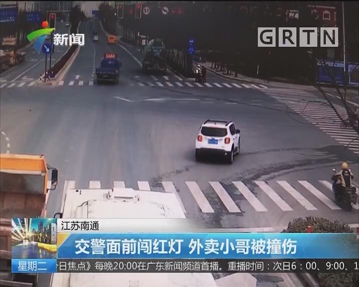 江苏南通:交警面前闯红灯 外卖小哥被撞伤