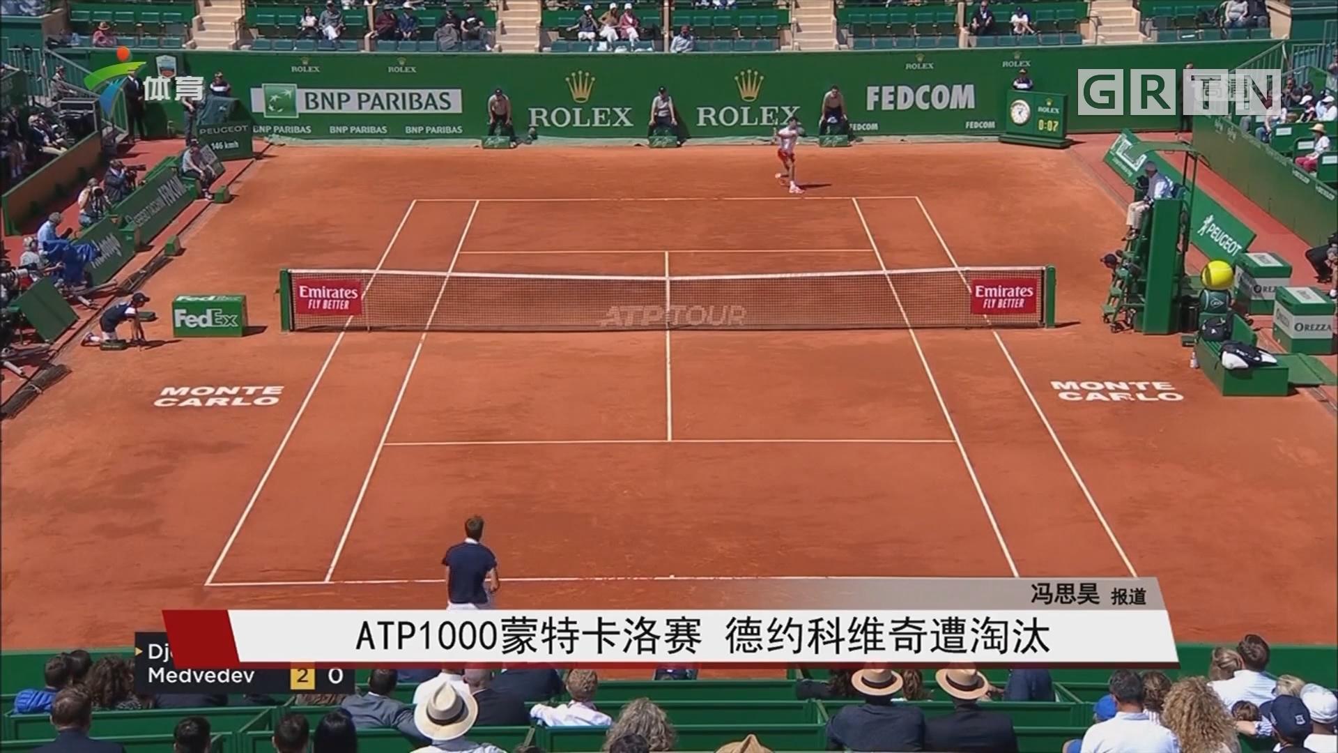 ATP1000蒙特卡洛赛 德约科维奇遭淘汰