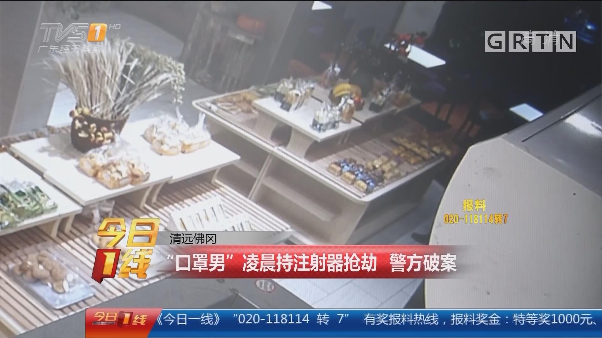 """清远佛冈:""""口罩男""""凌晨持注射器抢劫 警方破案"""