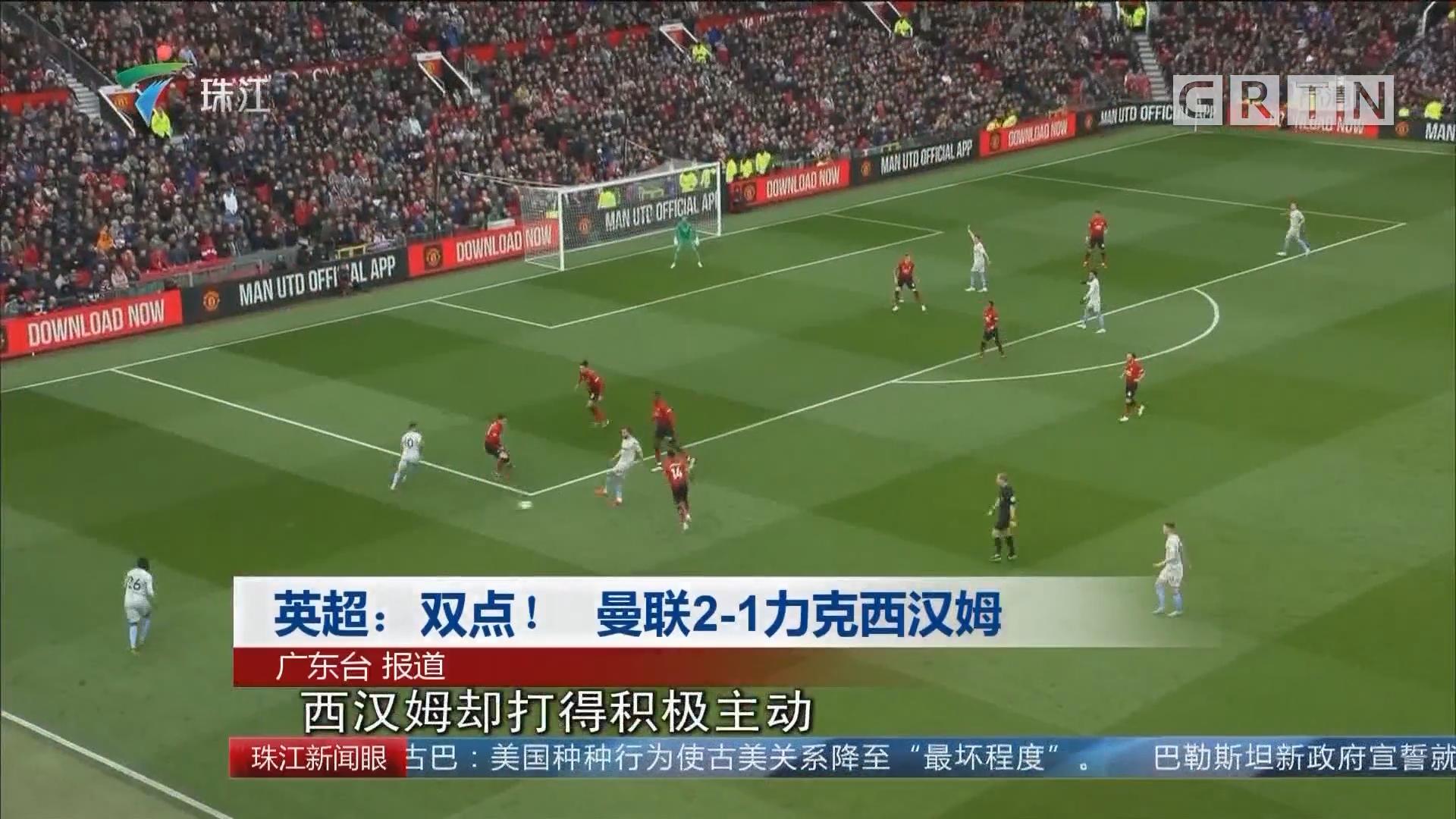 英超:双点! 曼联2-1力克西汉姆