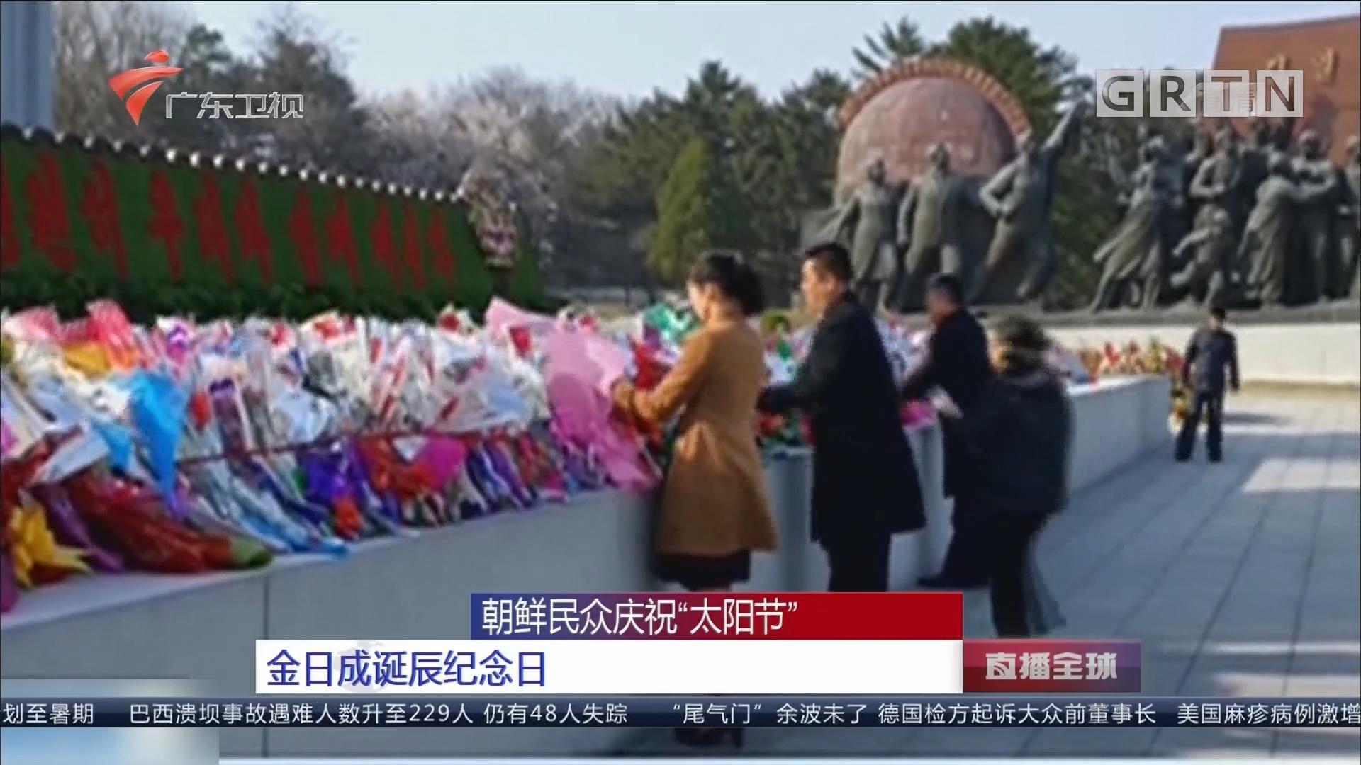 """朝鲜民众庆祝""""太阳节""""金日成诞辰纪念日"""