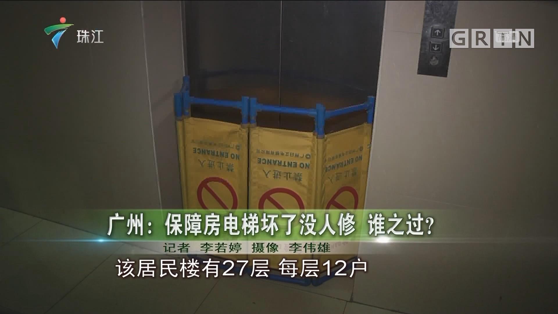 广州:保障房电梯坏了没人修 谁之过?