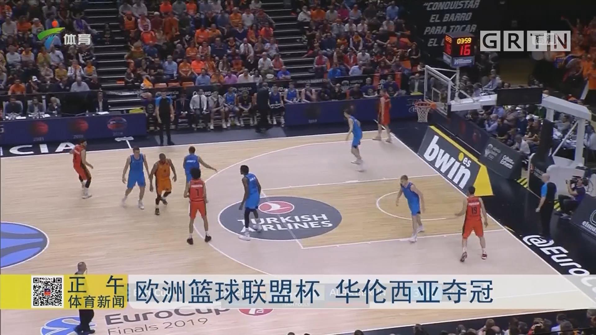 欧洲篮球联盟杯 华伦西亚夺冠