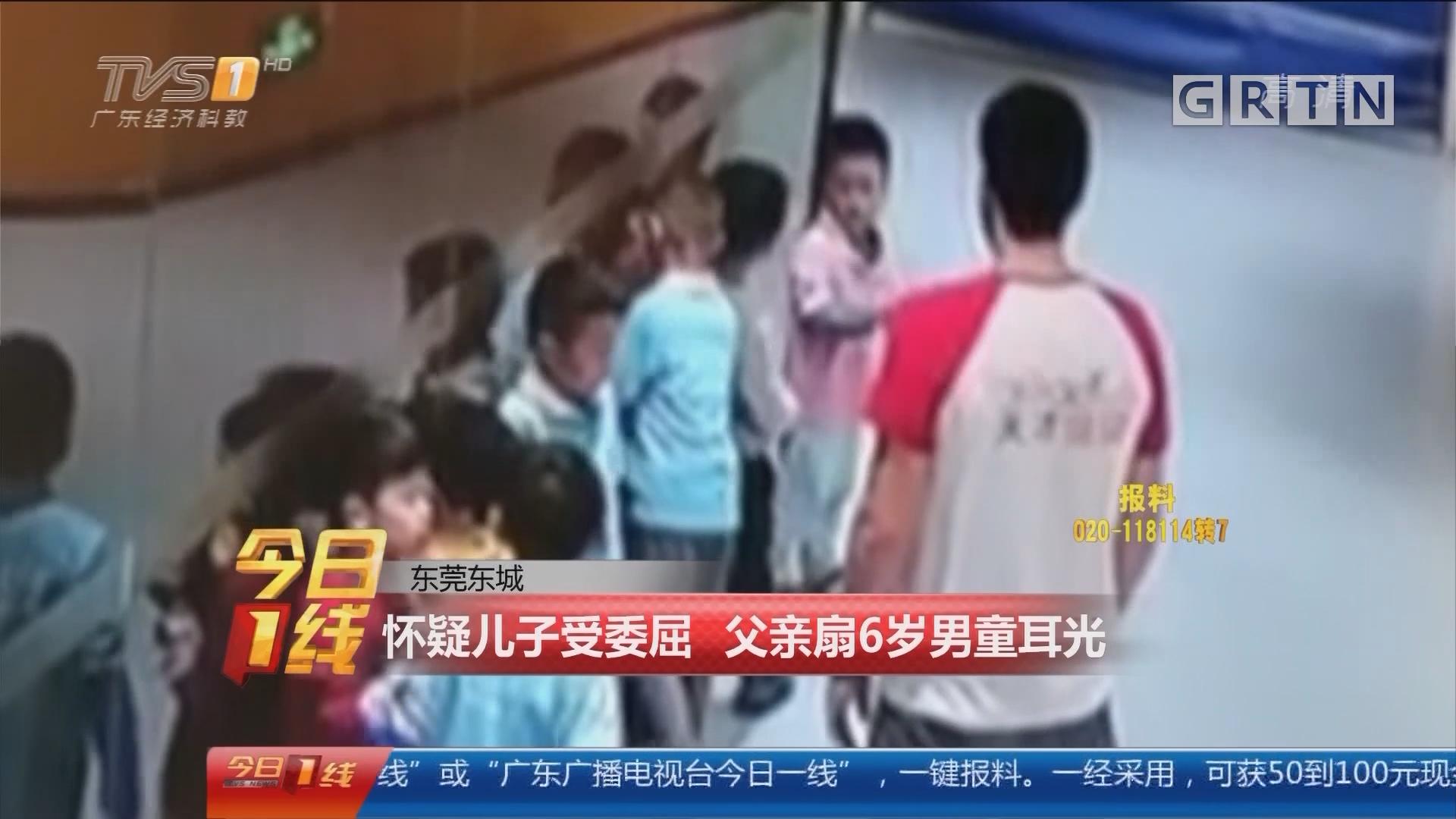 东莞东城:怀疑儿子受委屈 父亲扇6岁男童耳光