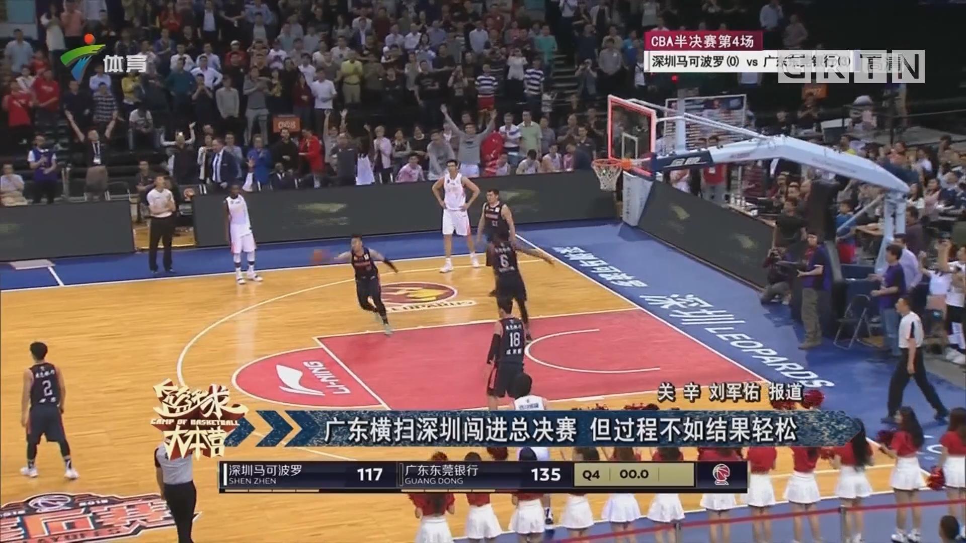 广东横扫深圳闯进总决赛 但过程不如结果轻松