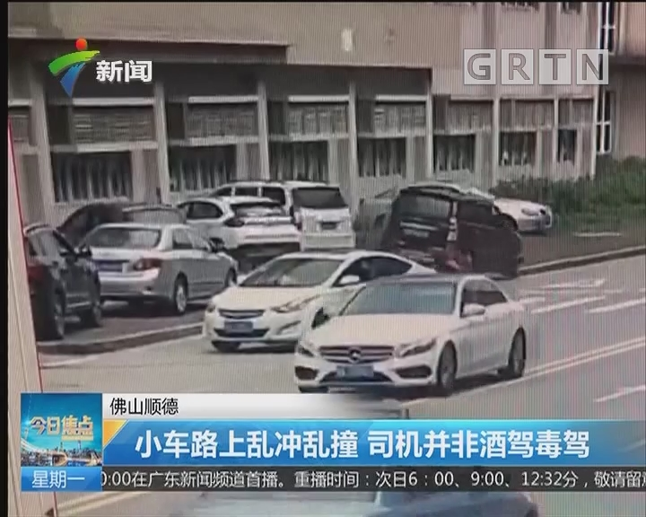 佛山顺德:小车路上乱冲乱撞 司机并非酒驾毒驾