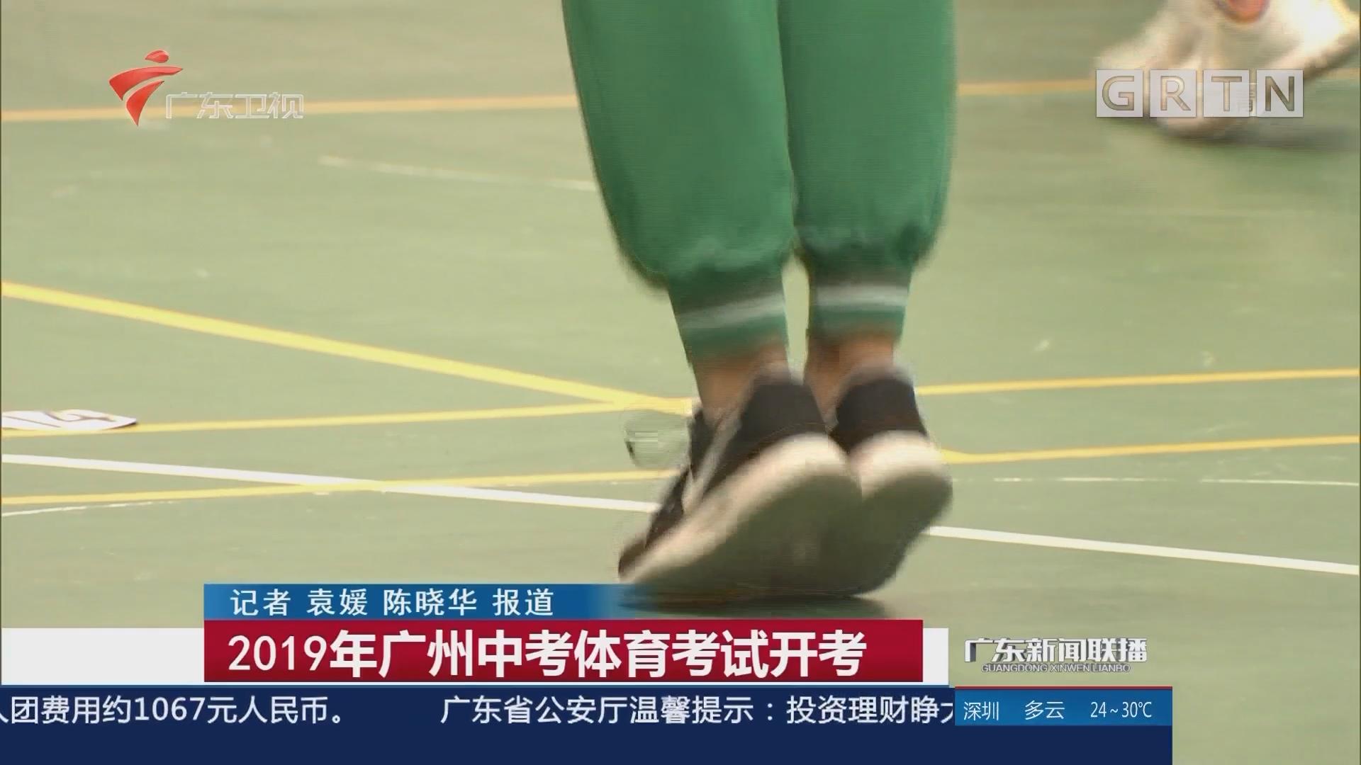 2019年广州中考体育考试开考