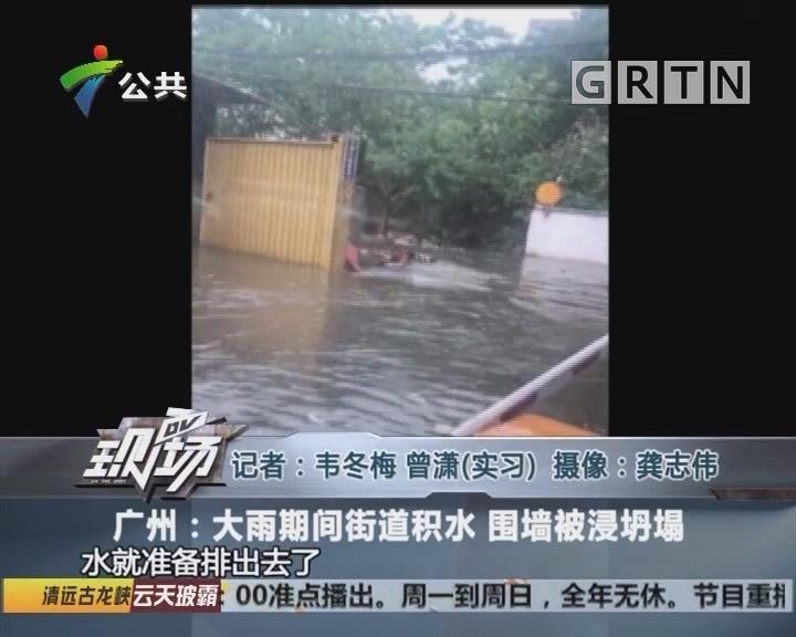 广州:大雨期间街道积水 围墙被浸坍塌