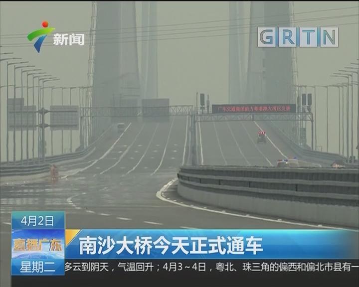 南沙大桥今天正式通车