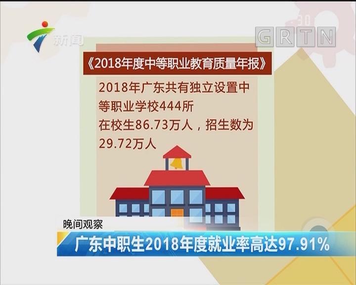 广东中职生2018年度就业率高达97.91%