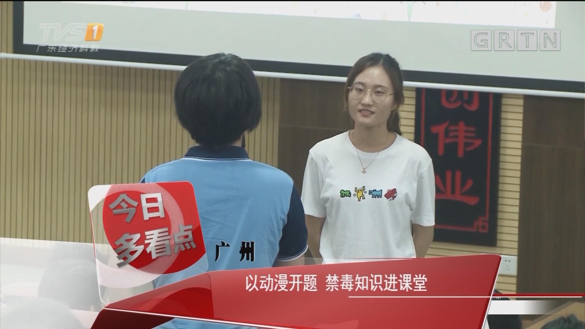 广州:以动漫开题 禁毒知识进课堂