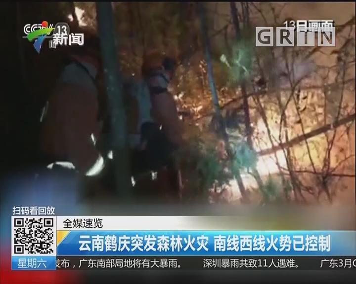 云南鹤庆突发森林火灾 南线西线火势已控制