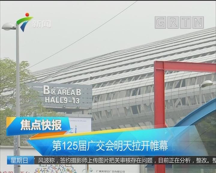 第125届广交会明天拉开帷幕