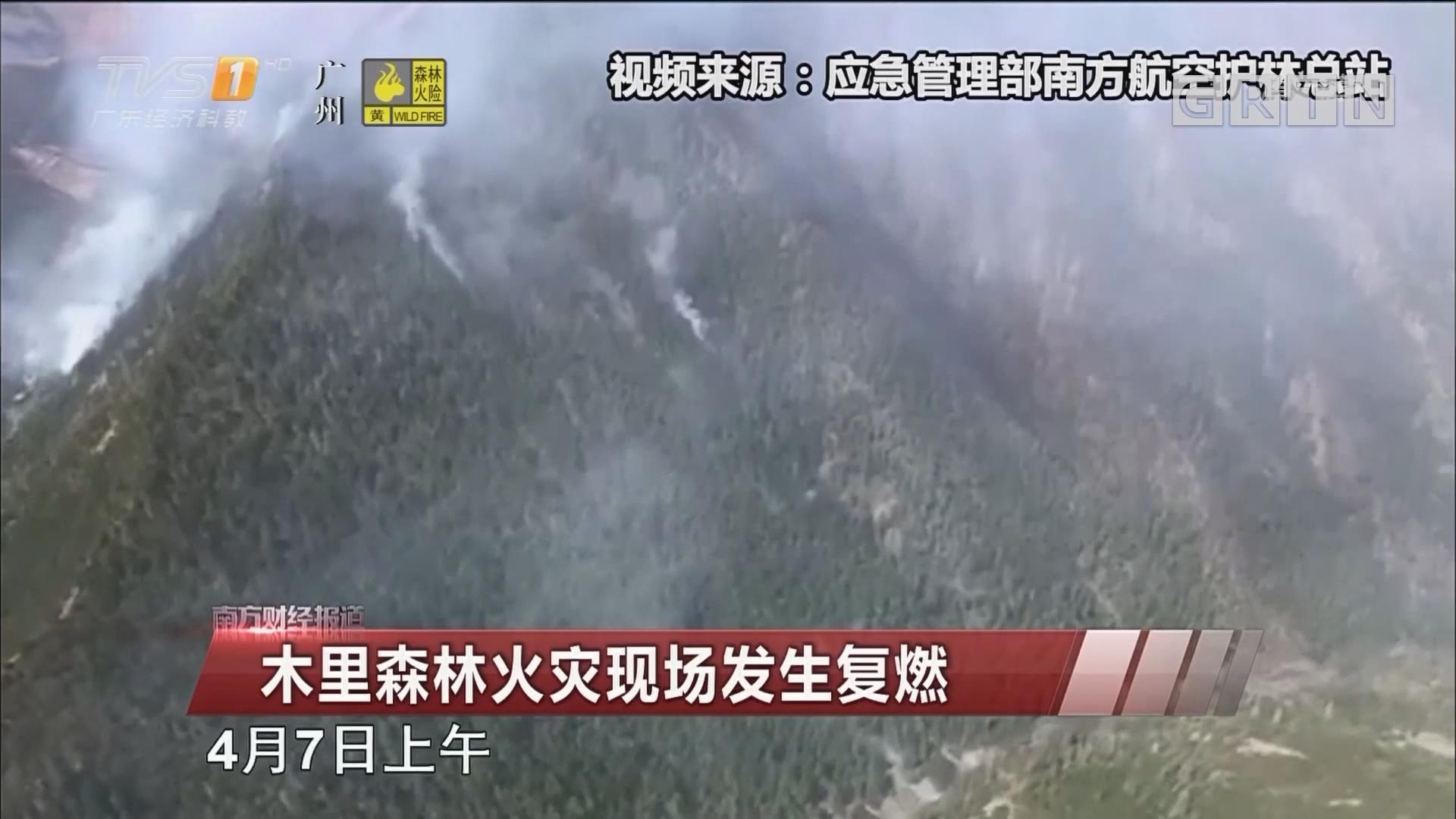 木里森林火灾现场发生复燃