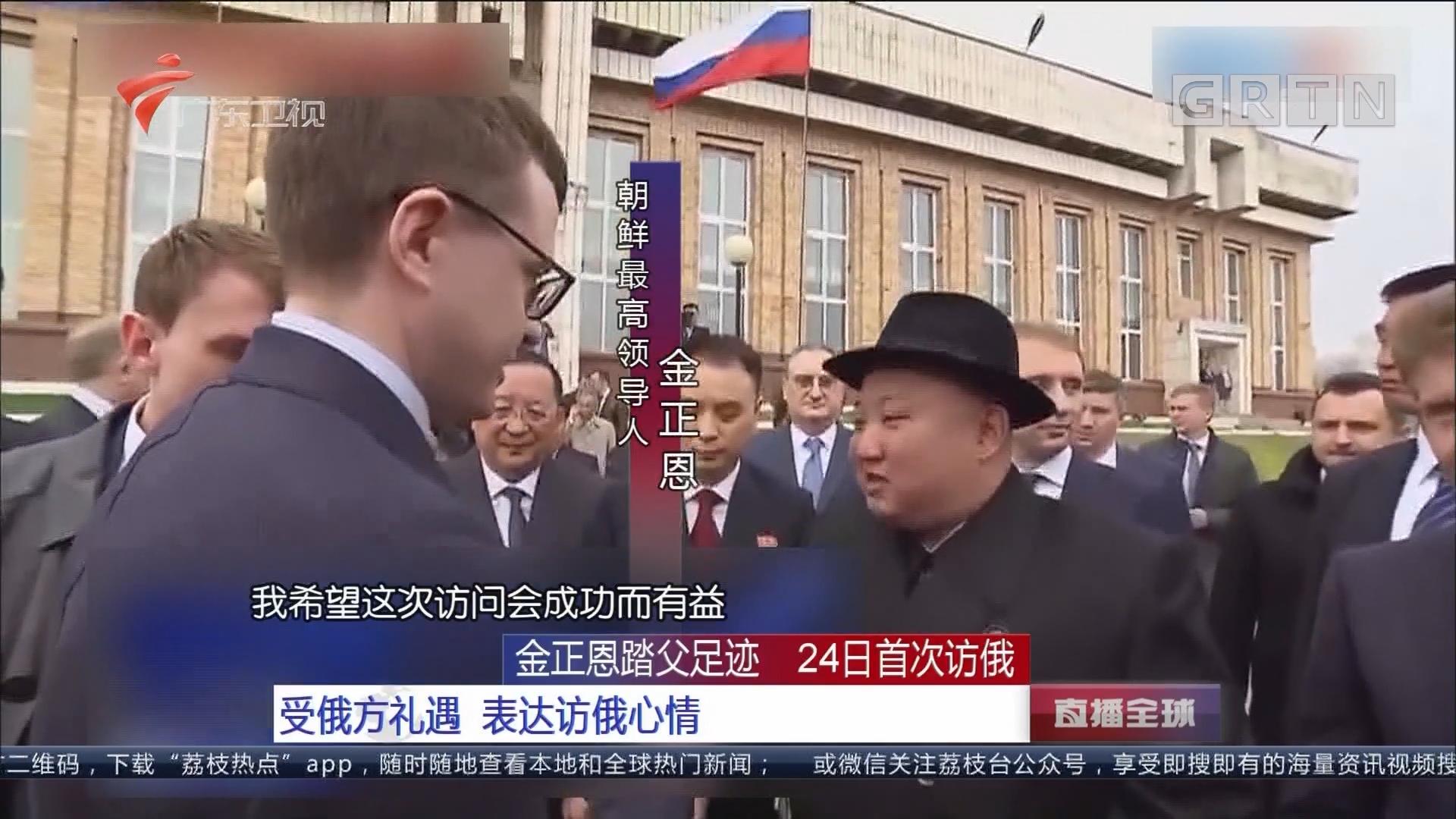 金正恩踏父足迹 24日首次访俄:受俄方礼遇 表达访俄心情