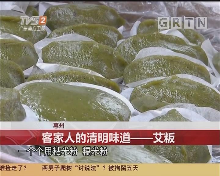 惠州:客家人的清明味道--艾粄