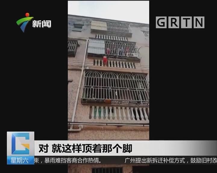 深圳:4岁女童头卡3楼防盗网身体悬空 众人合力相救