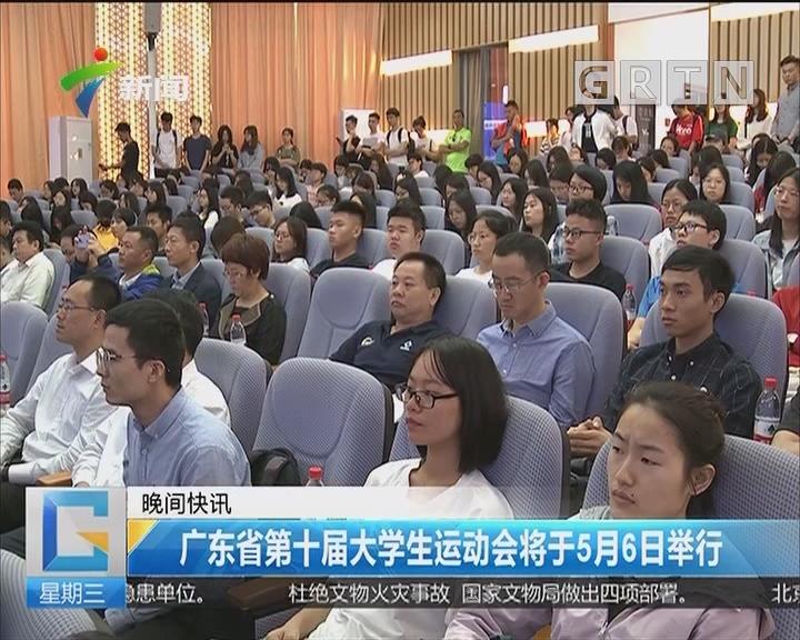 广东省第十届大学生运动会将于5月6日举行