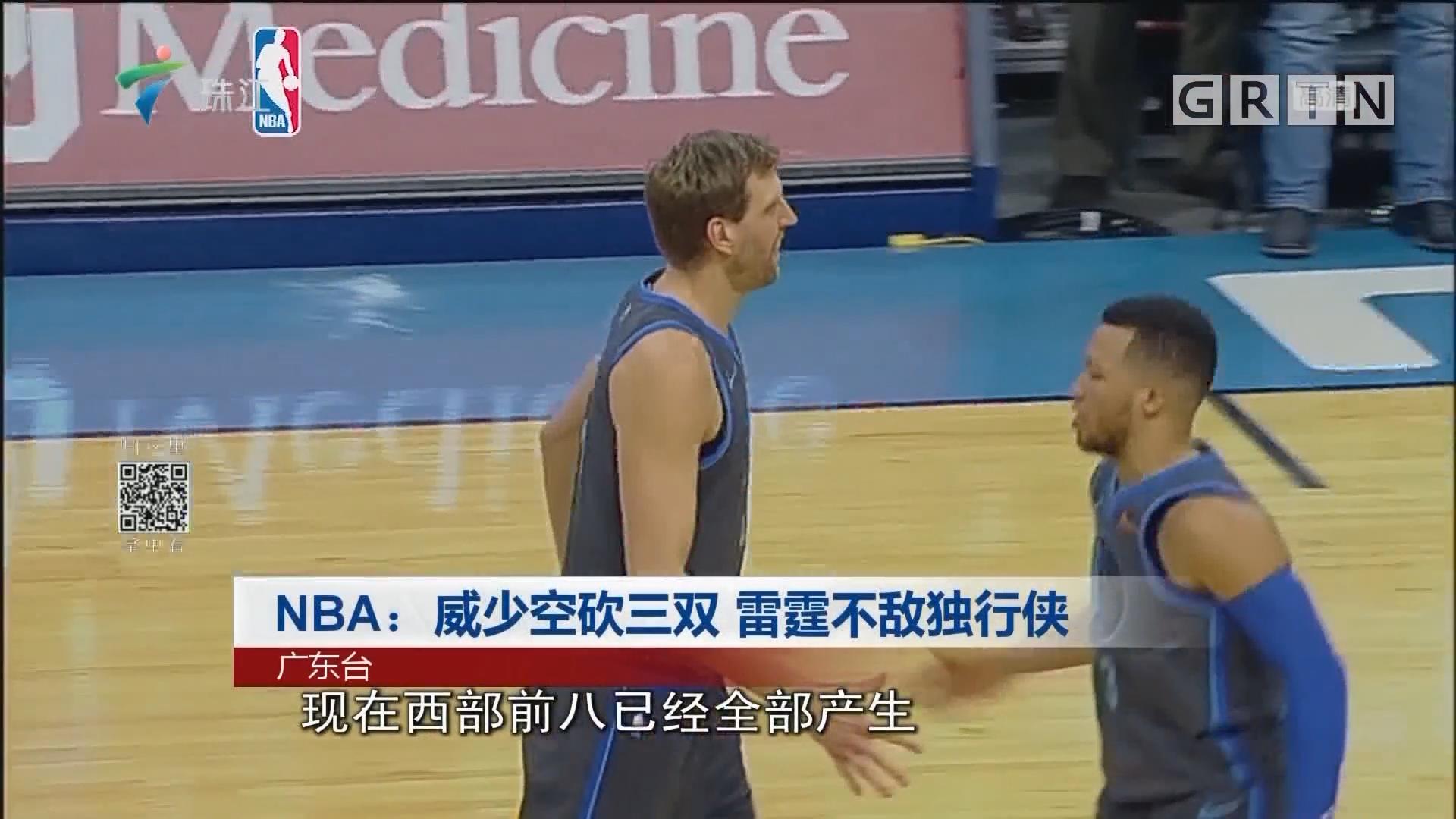 NBA:威少空砍三双 雷霆不敌独行侠