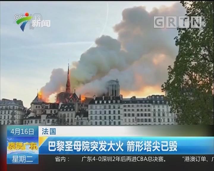 法国:巴黎圣母院突发大火 箭形塔尖已毁