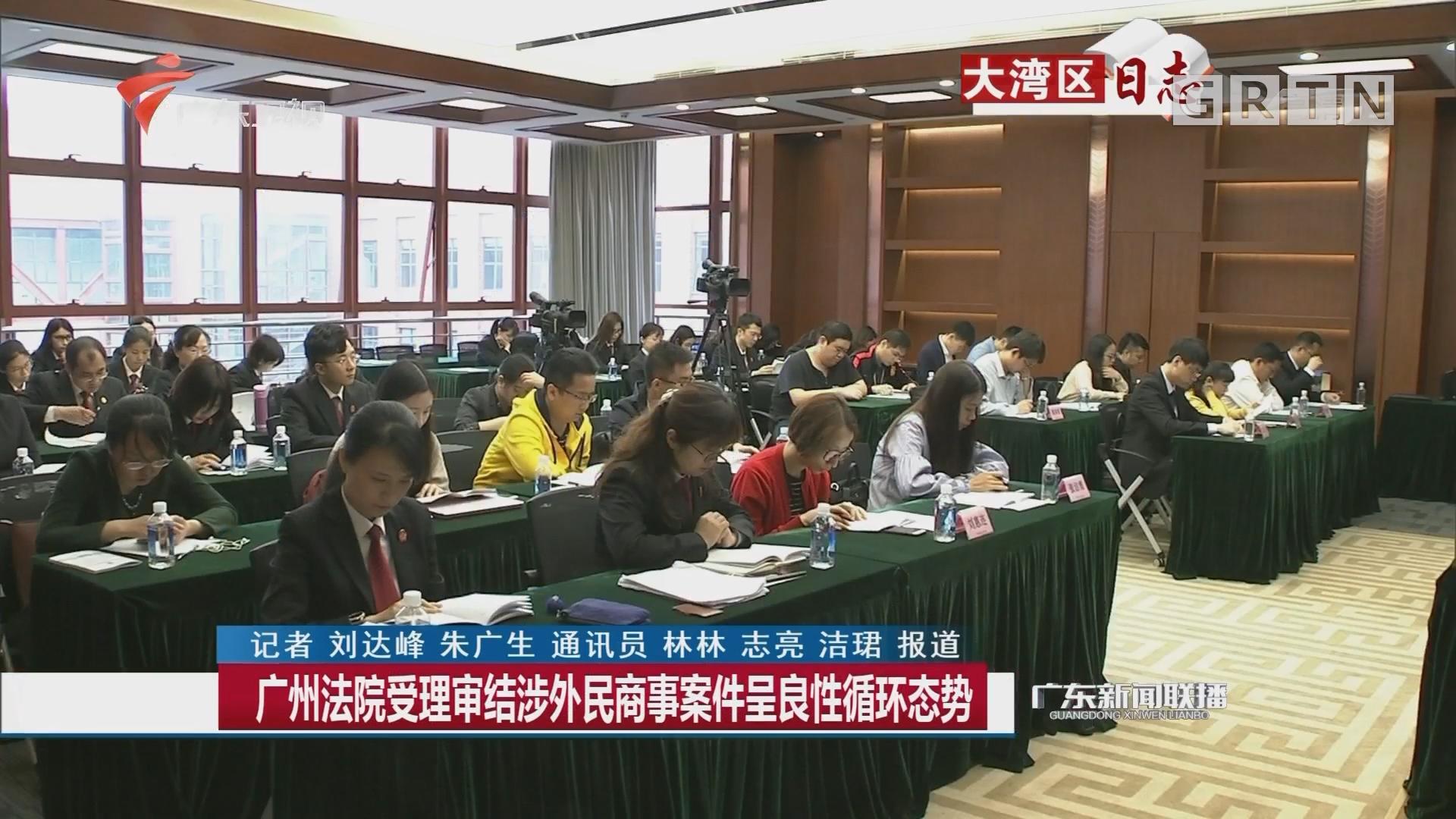 广州法院受理审结涉外民商事案件呈良性循环态势