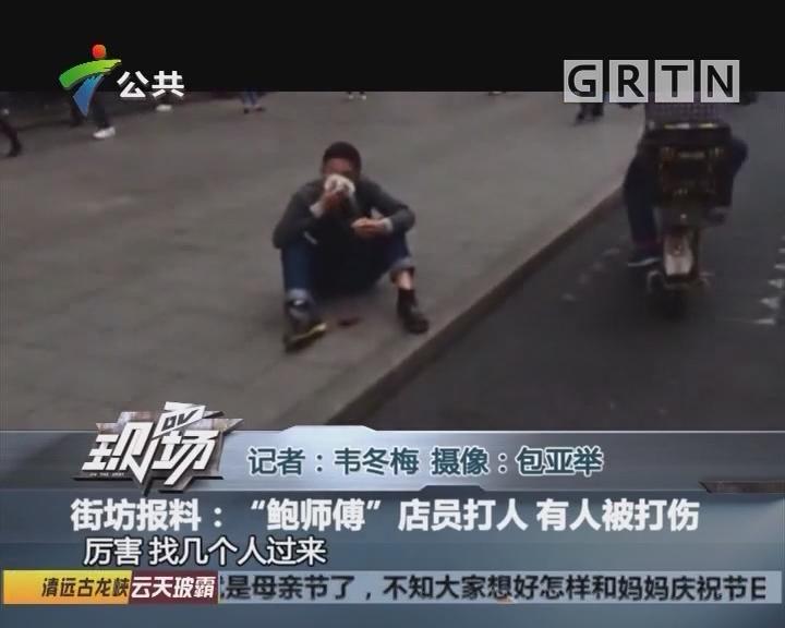 """街坊报料:""""鲍师傅""""店员打人 有人被打伤"""