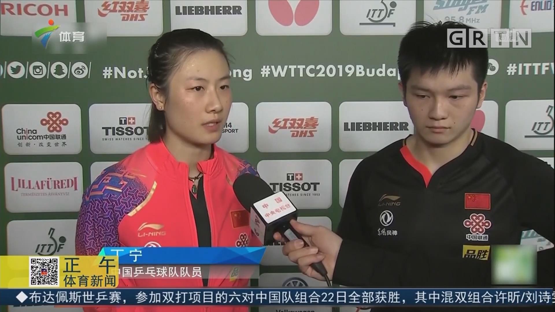 """击败东道主淘汰头号种子 """"丁东组合""""晋级16强"""