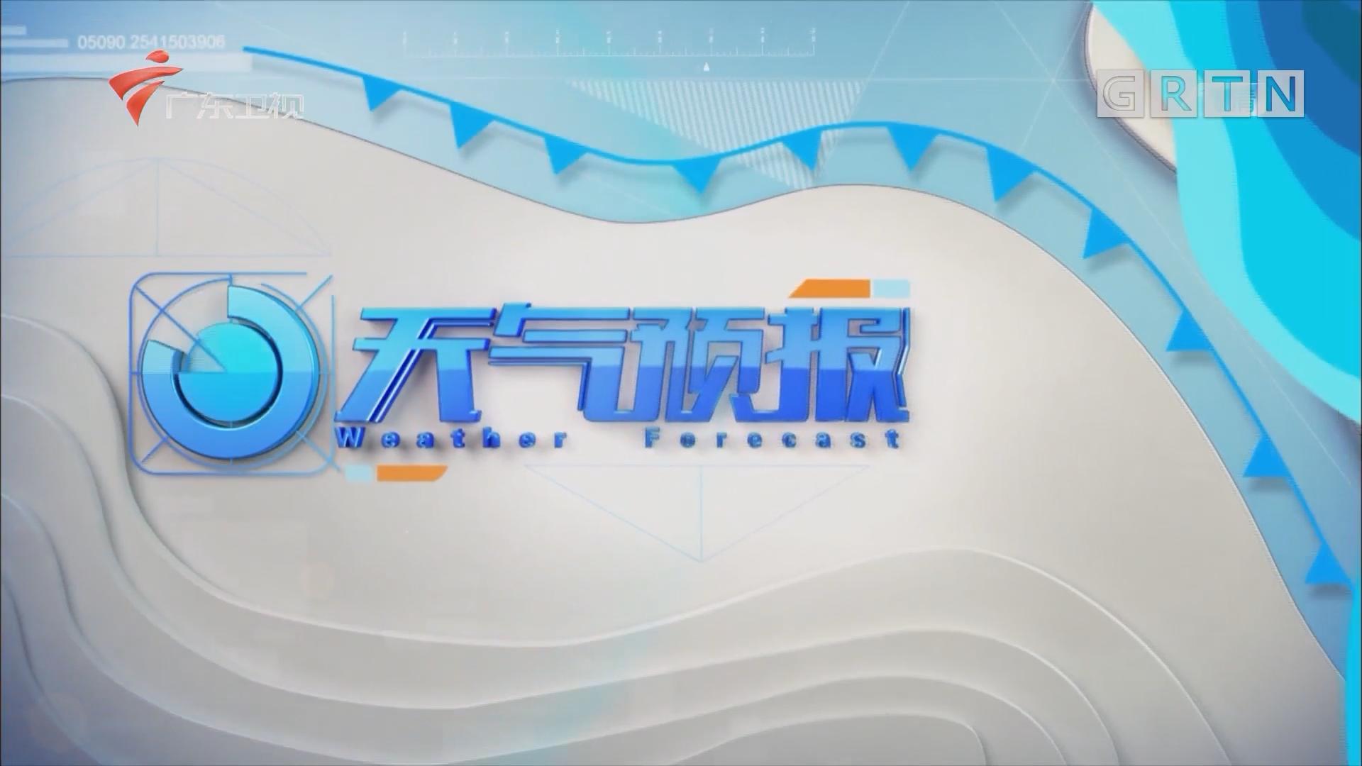 [HD][2019-04-21]广东天气预报