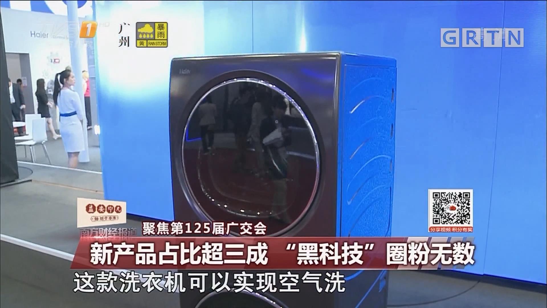 """聚焦第125届广交会:新产品占比超三成 """"黑科技?#27604;?#31881;无数"""