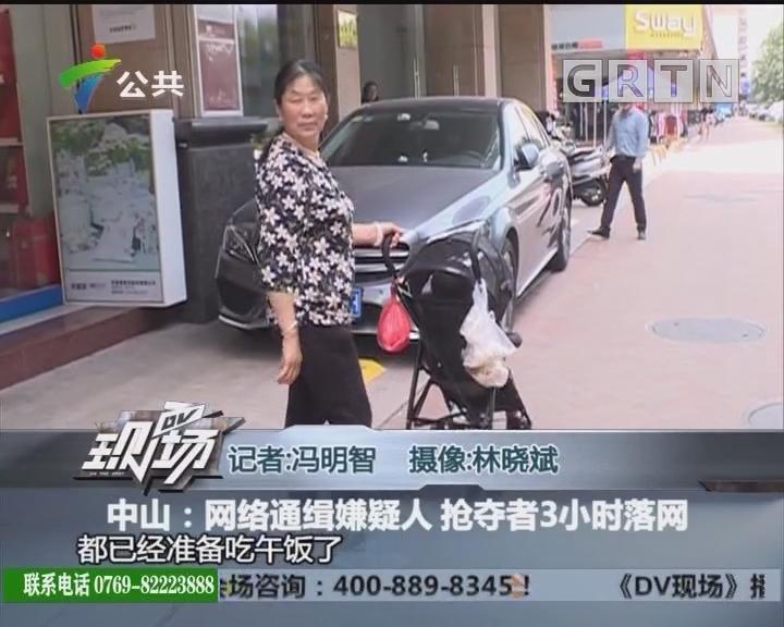 中山:网络通缉嫌疑人 抢夺者3小时落网