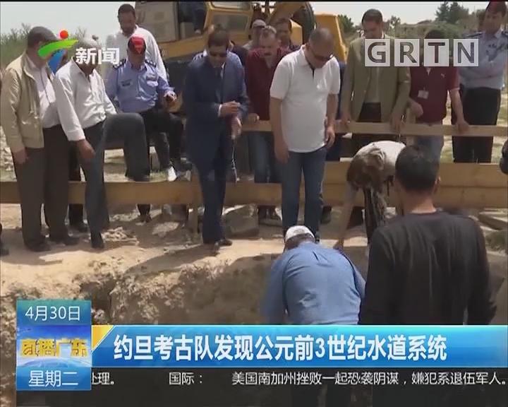 约旦考古队发现公元前3世纪水道系统