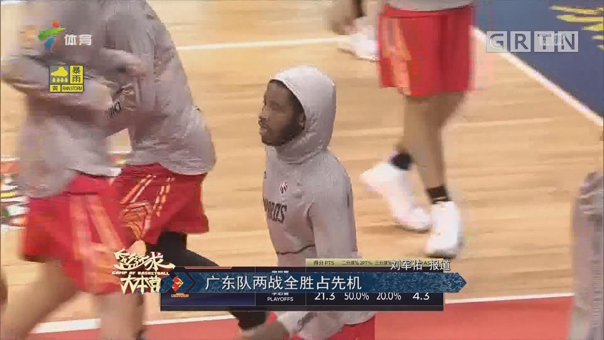 广东队两战全胜占先机