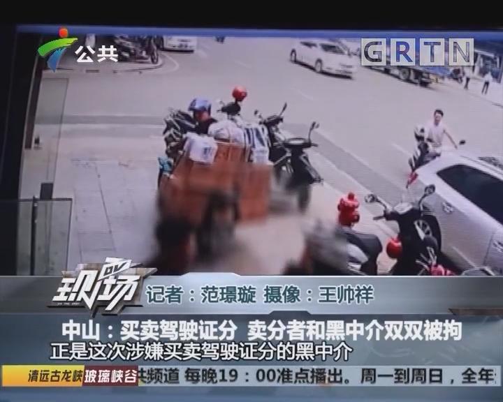 中山:买卖驾驶证分 卖分者和黑中介双双被拘