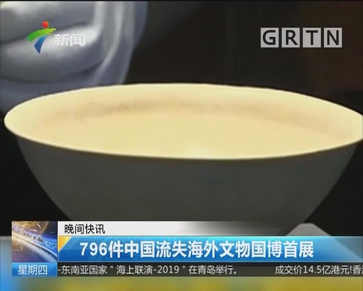 796件中国流失海外文物国博首展