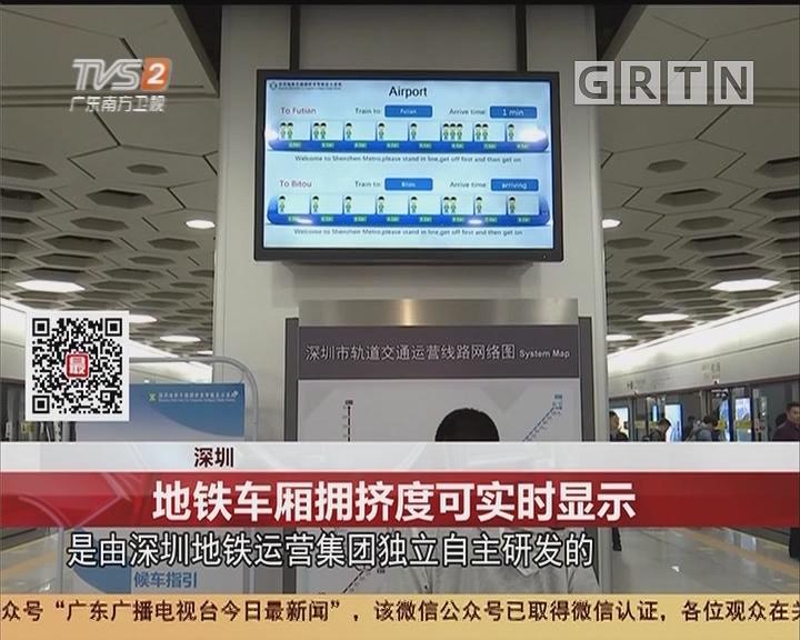 深圳:地铁车厢拥挤度可实时显示
