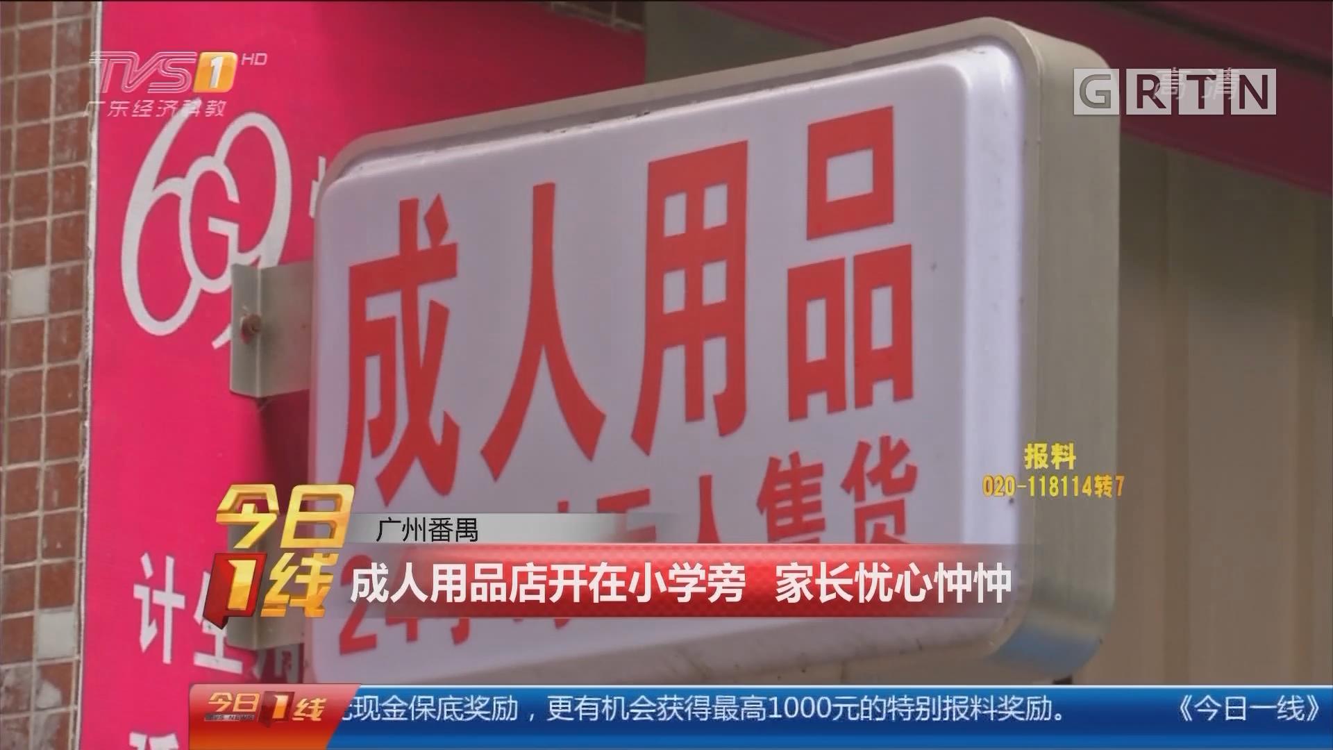 广州番禺:成人用品店开在小学旁 家长忧心忡忡