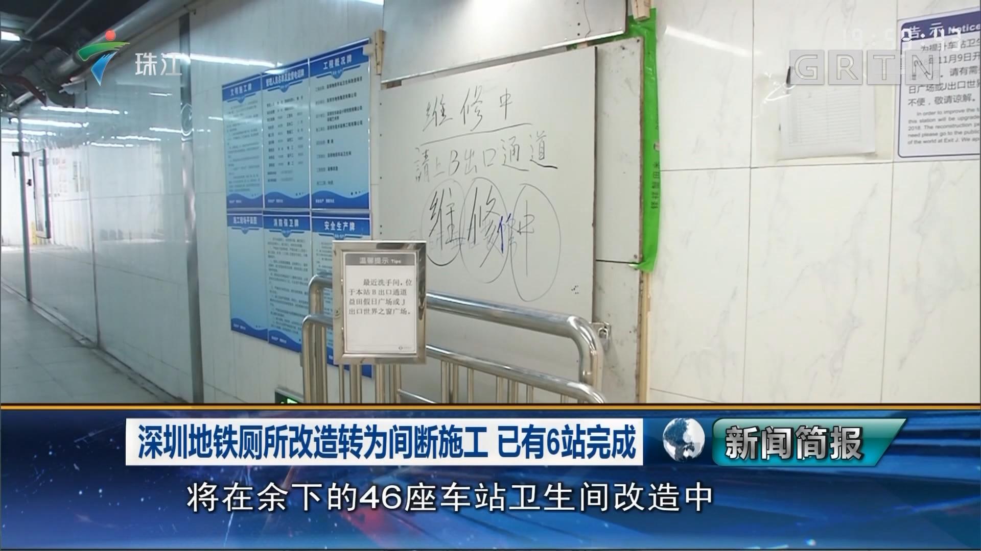深圳地铁厕所改造转为间断施工 已有6站完成